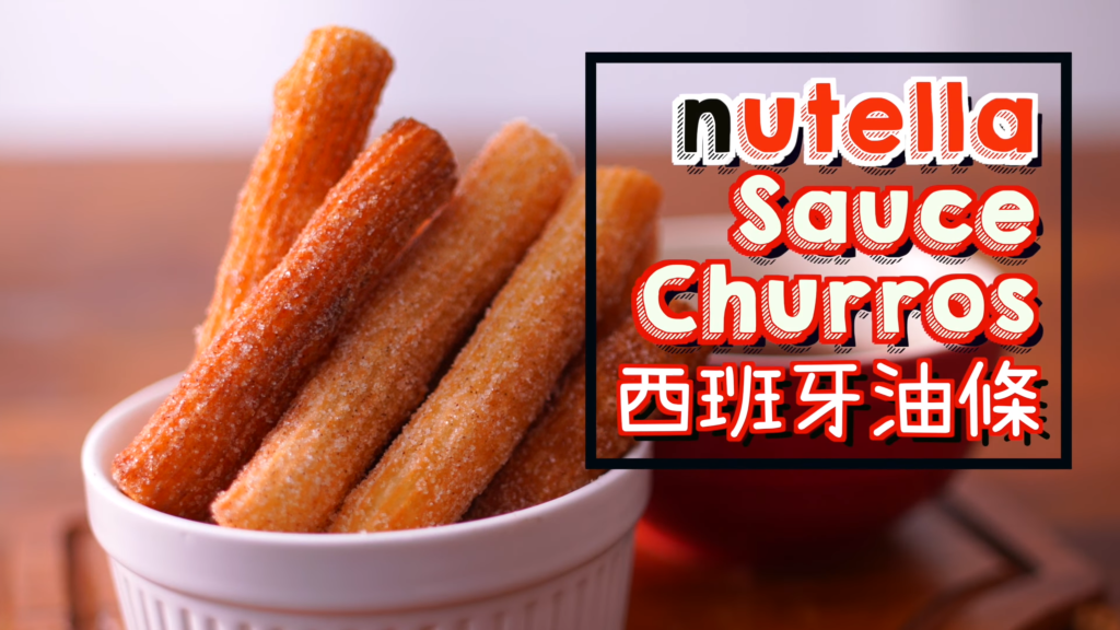 西班牙油條 Nutella Sauce Churros