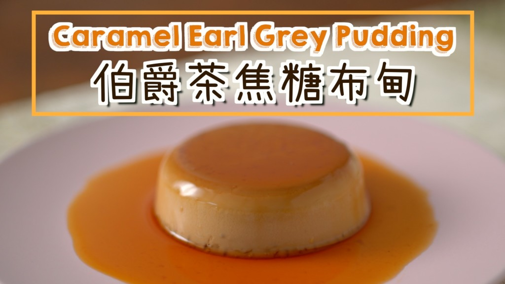伯爵茶焦糖布甸 Caramel Earl Grey Pudding