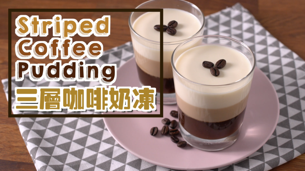 三層咖啡奶凍 Striped Coffee Pudding