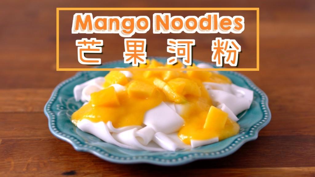 芒果河粉 Mango Noodles
