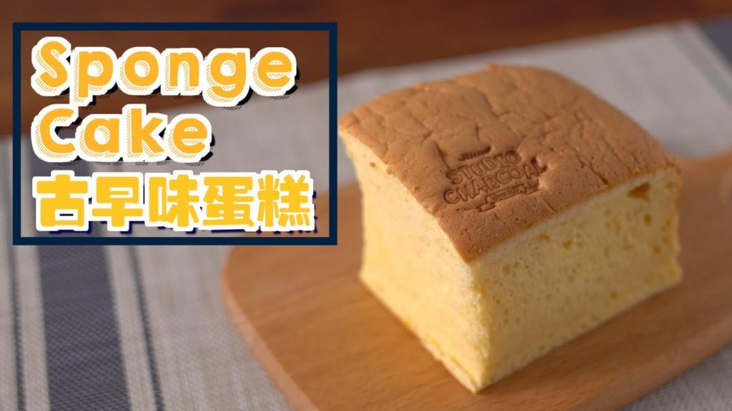 古早味蛋糕 Sponge Cake