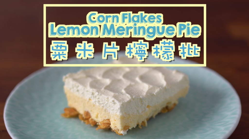 粟米片檸檬批 Corn Flakes Lemon Meringue Pie