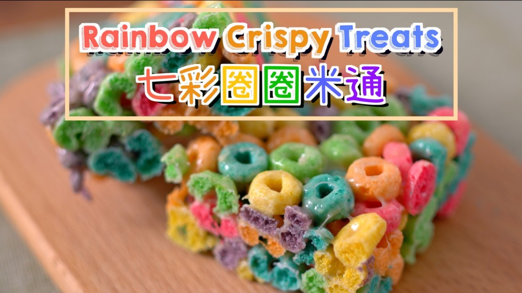 七彩圈圈米通 Rainbow Crispy Treats