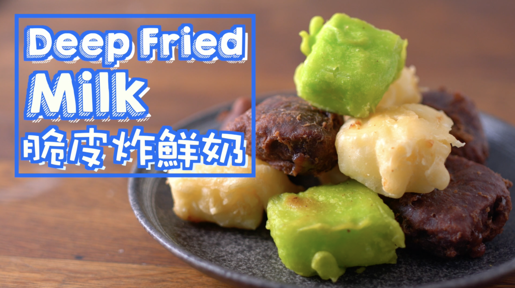 炸鮮奶 Deep Fried Milk