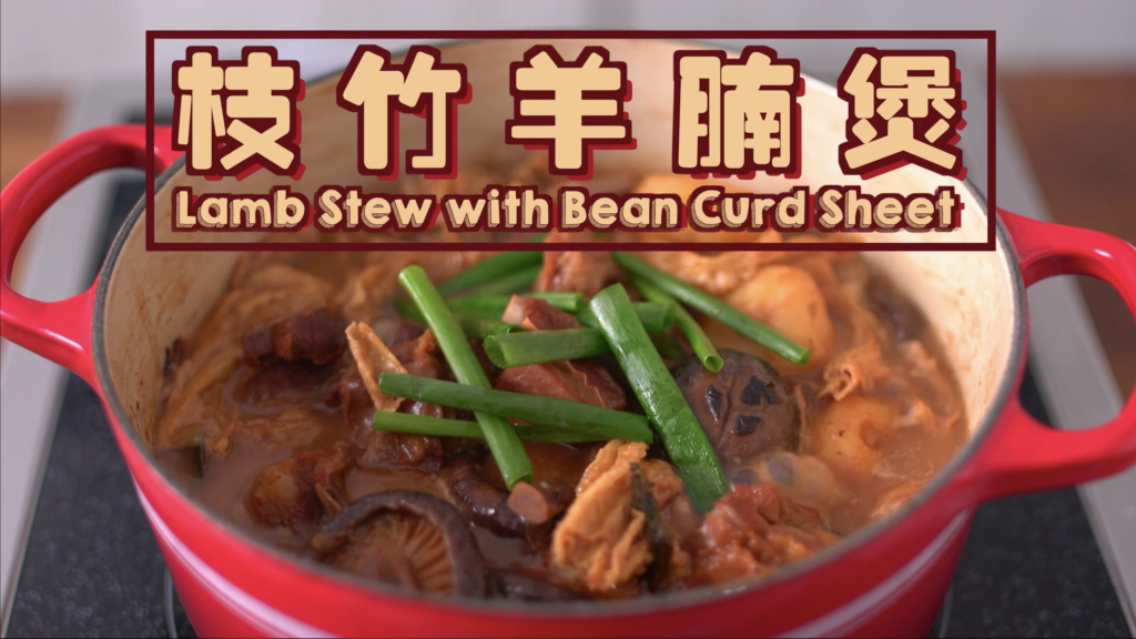 枝竹羊腩煲 Lamb Stew with Bean Curd Sheet