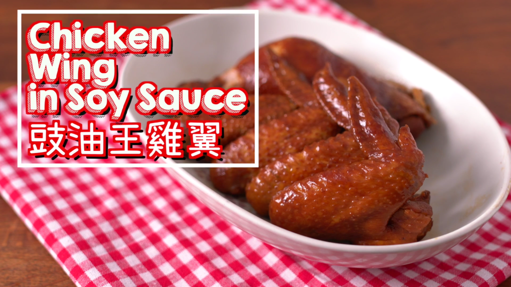 豉油王雞翼 Chicken Wings in Soy Sauce