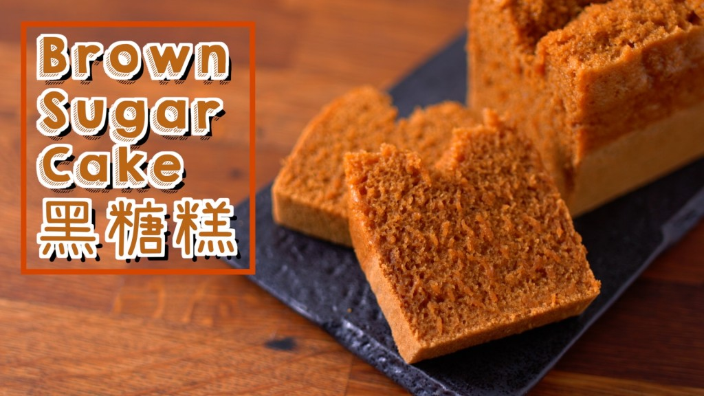 黑糖糕 Brown Sugar Cake