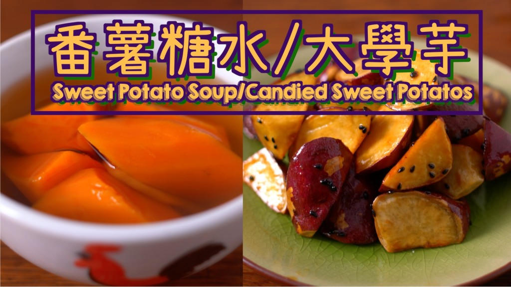 番薯糖水/大學芋  Sweet Potato Soup/Candied Sweet Potatoes