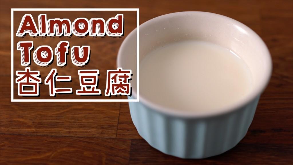杏仁豆腐 Almond Tofu