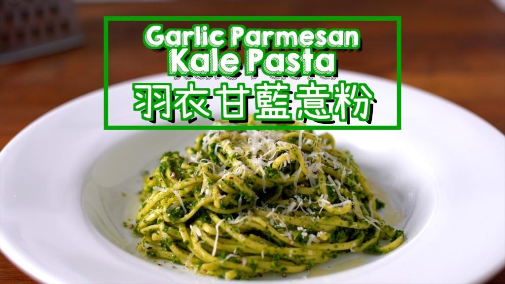 羽衣甘藍意粉 Garlic Parmesan Kale Pasta