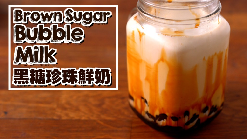 黑糖珍珠鮮奶 Brown Sugar Bubble Milk