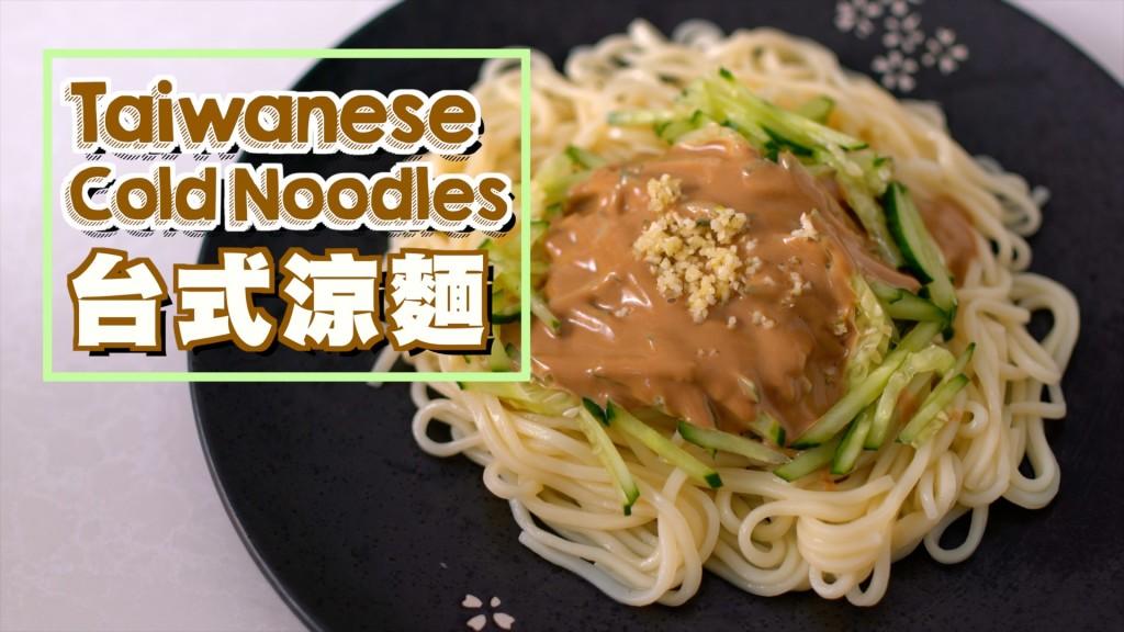 台式涼麵 Taiwanese Cold Noodles