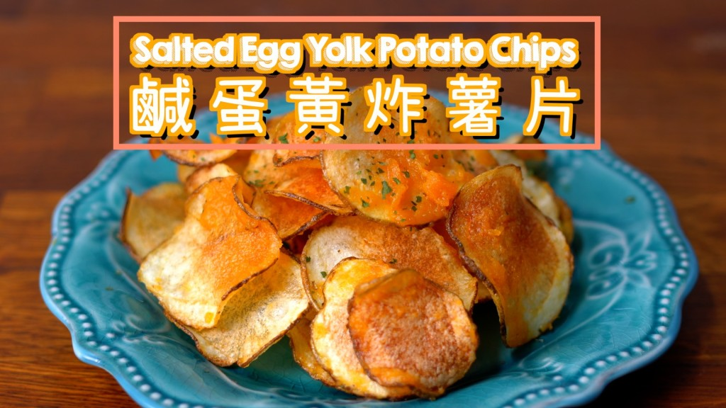 鹹蛋黃炸薯片 Handmade Salted Egg Yolk Potato Chips