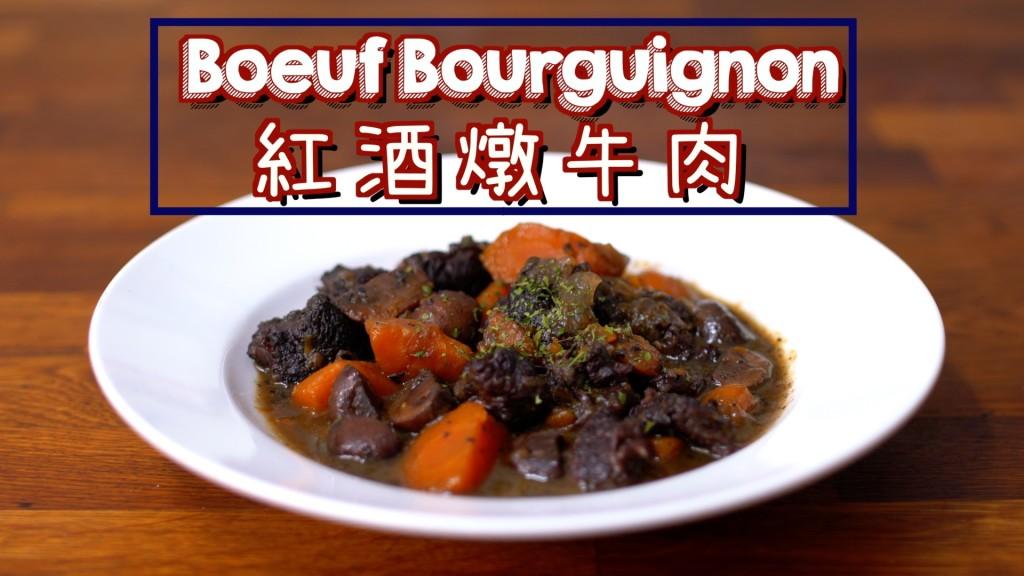 紅酒燉牛肉 Boeuf Bourguignon