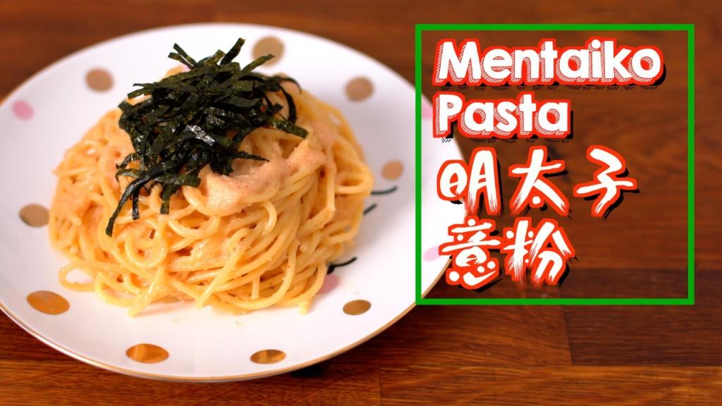 明太子意粉 Mentaiko Pasta