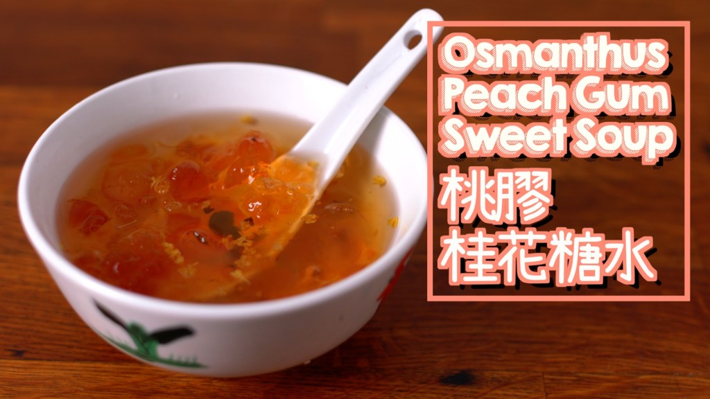 桃膠桂花糖水 Osmanthus Peach Gum Sweet Soup