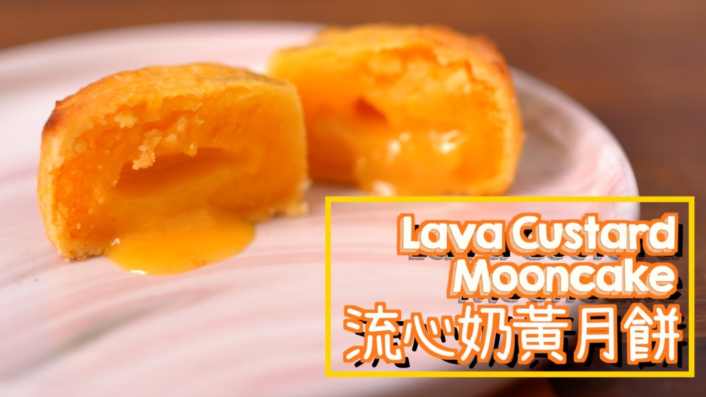 流心奶黃月餅 Lava Custard Mooncake