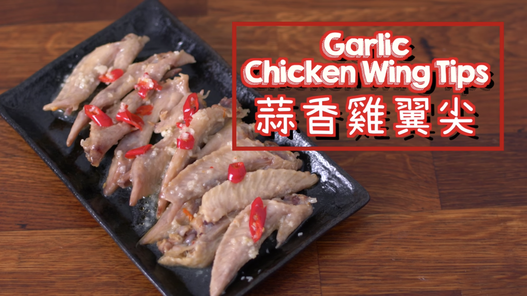 B仔雞翼尖 Garlic Chicken Wing Tips