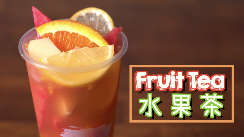 水果茶 Fruit Tea