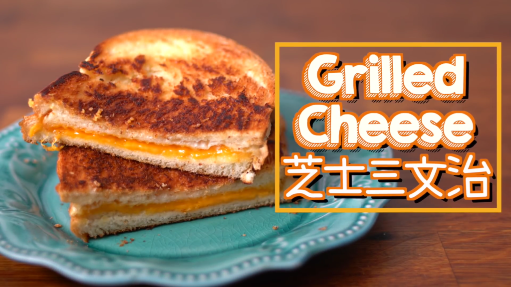 Grilled Cheese 芝士三文治