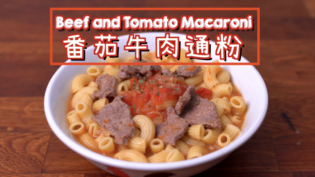 蕃茄牛肉通粉 Beef and Tomato Macaroni