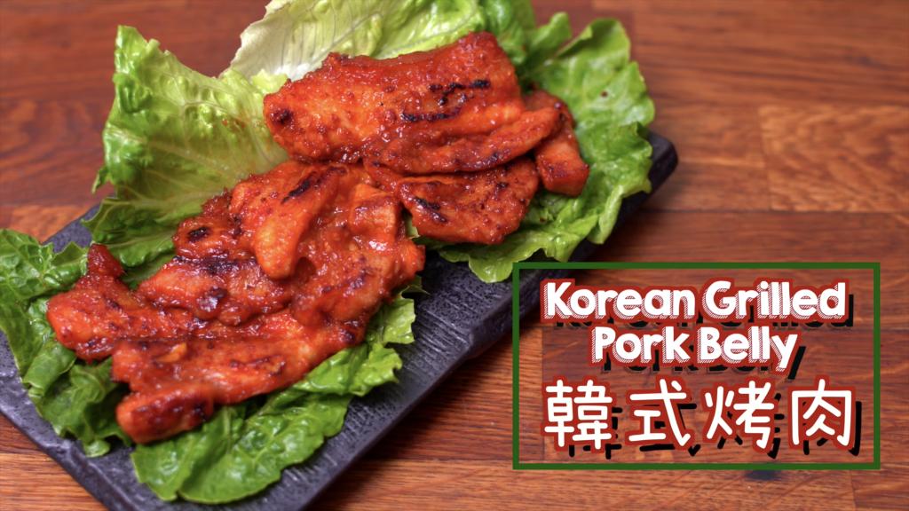 韓式烤肉 Korean Grilled Pork Belly