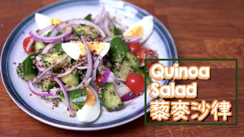 三色藜麥沙律 Quinoa Salad