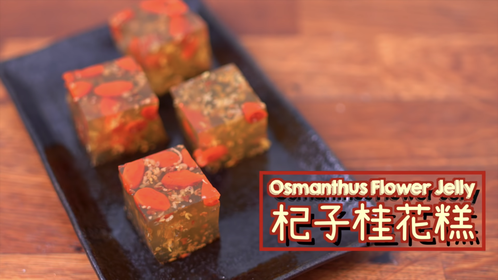 杞子桂花糕 Osmanthus Flower Jelly