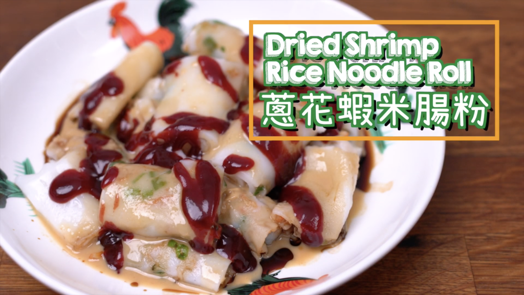 蔥花蝦米腸粉 Dried Shrimp Rice Noodle Roll