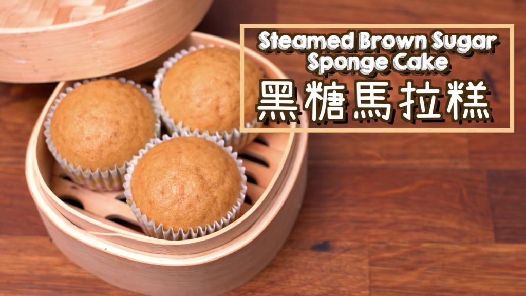 黑糖馬拉糕 Steamed Brown Sugar Sponge Cake