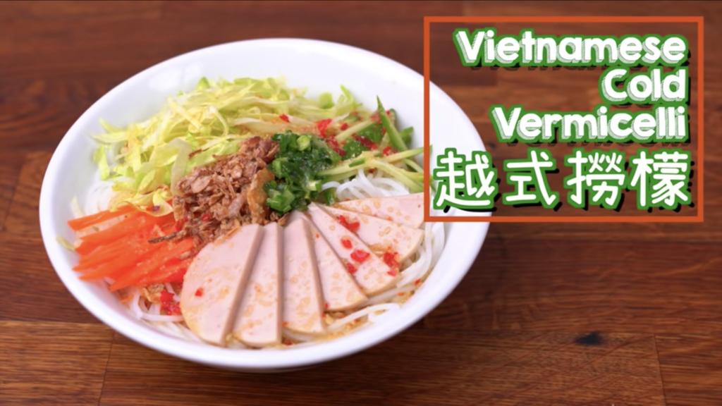越式撈檬 +自製蔥油 Vietnamese  Cold  Vermicelli