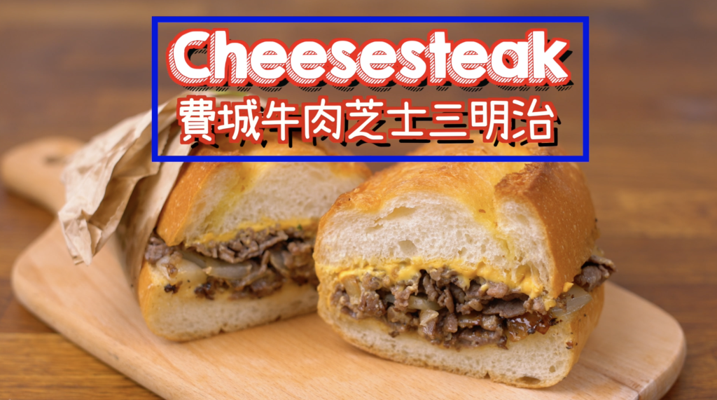 費城牛肉芝士三明治 Cheesesteak
