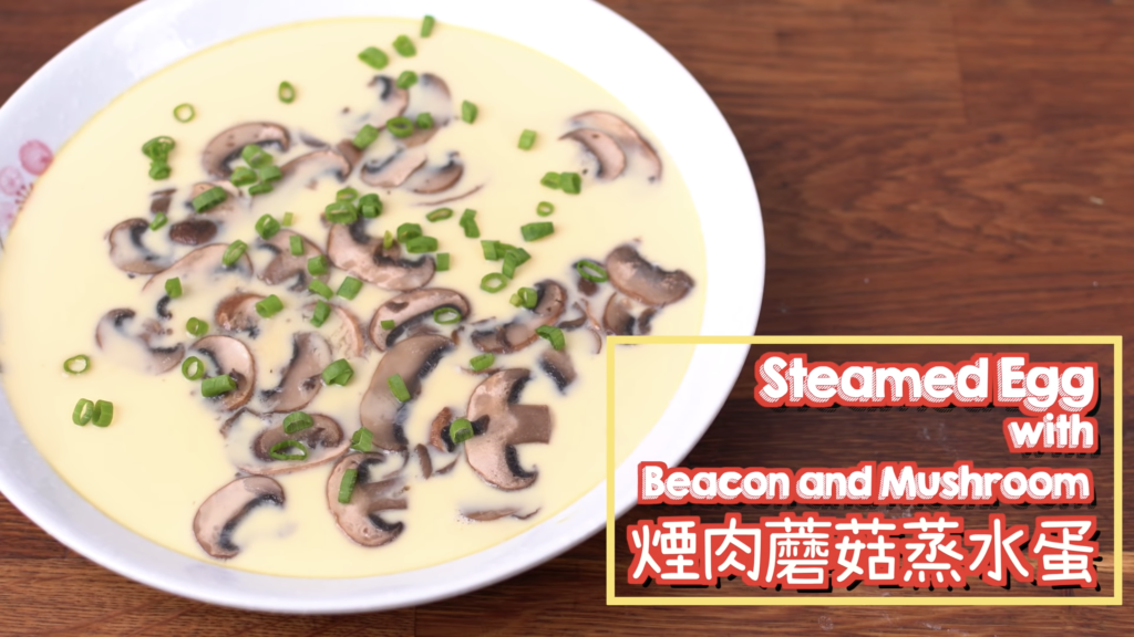 煙肉蘑菇蒸水蛋 Steamed Egg with Bacon and Mushroom