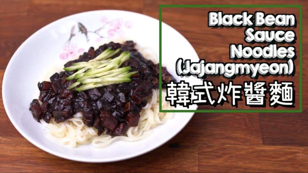 韓式炸醬麵 Jjajangmyun