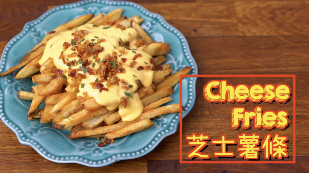 芝士薯條 Cheese Fries