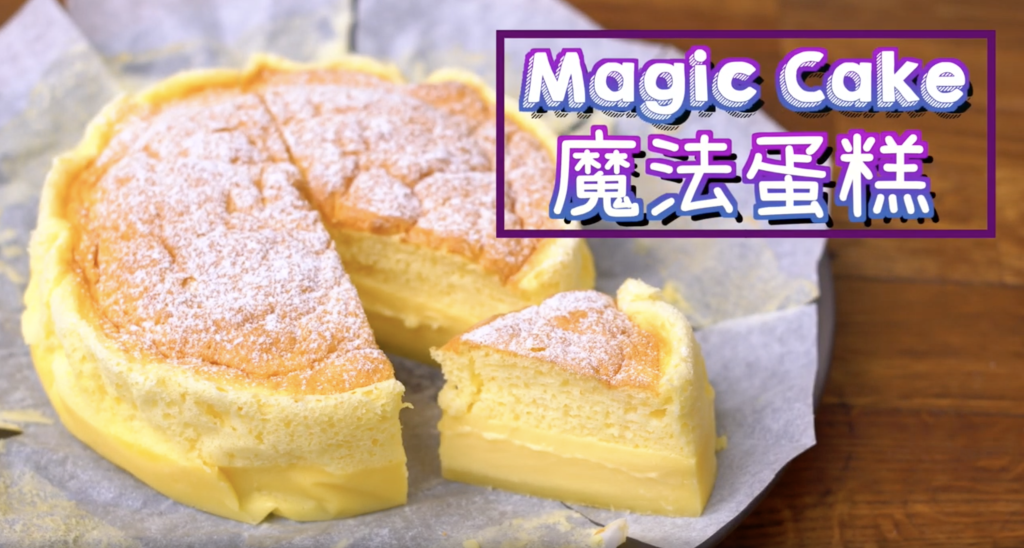 魔法蛋糕 Magic Cake