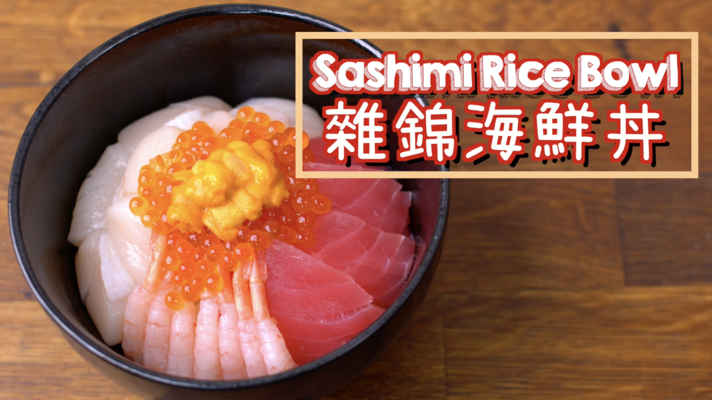 雜錦海鮮丼 Sashimi with Rice