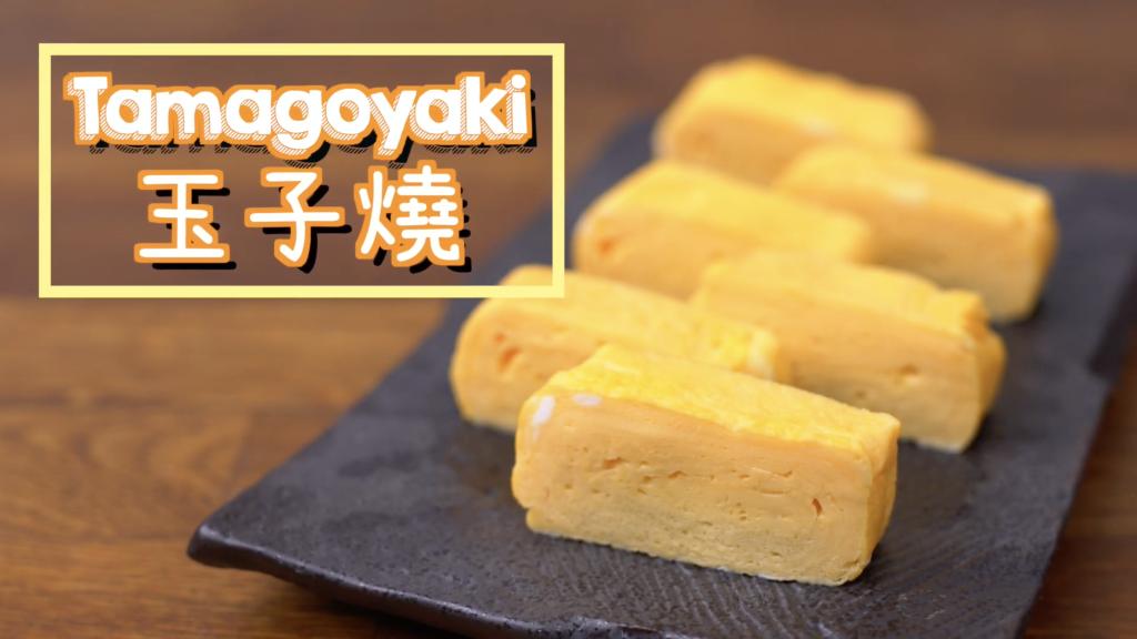 玉子燒 Tamagoyaki