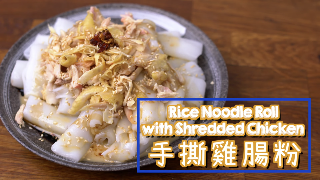 手撕雞腸粉 Rice Noodle Roll with Shredded Chicken