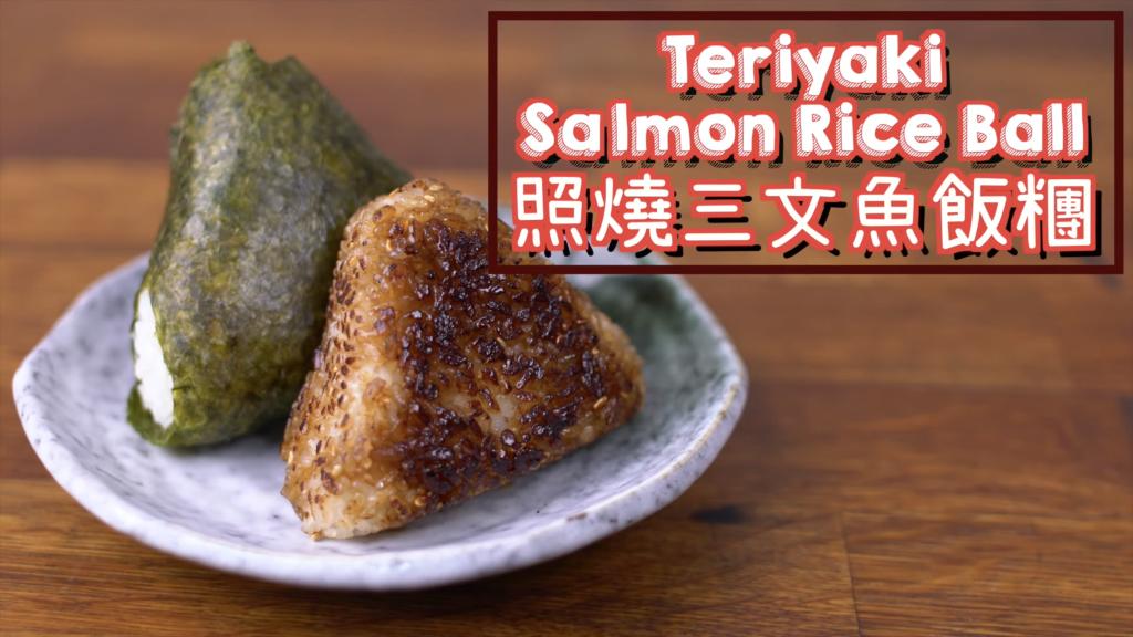照燒三文魚飯糰 Teriyaki Salmon Onigiri