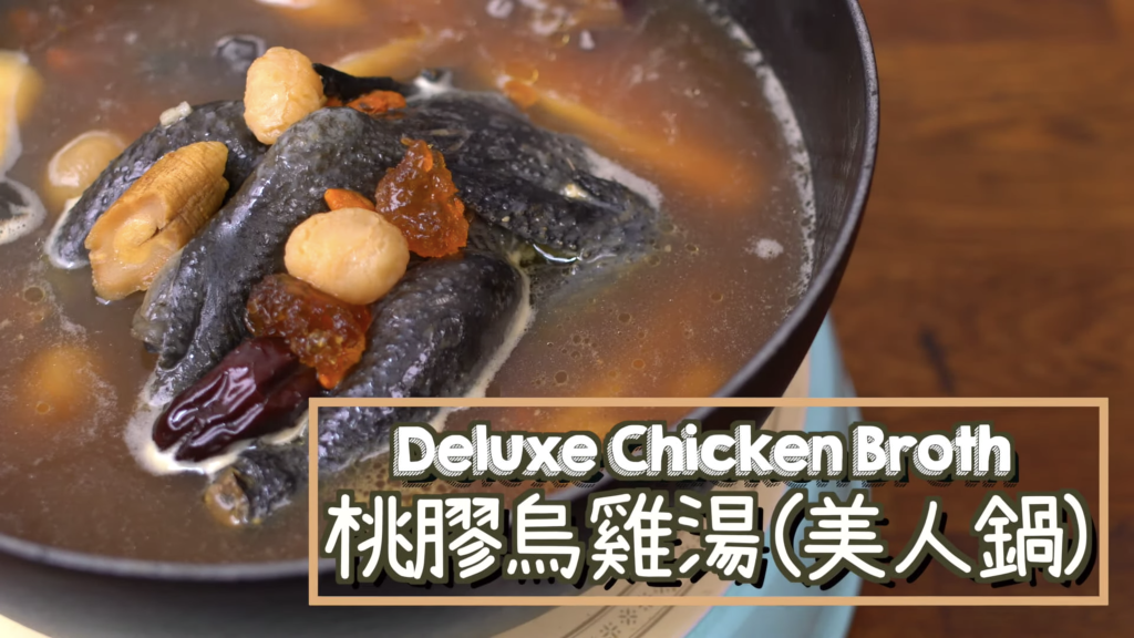 美人鍋 Deluxe Chicken Broth