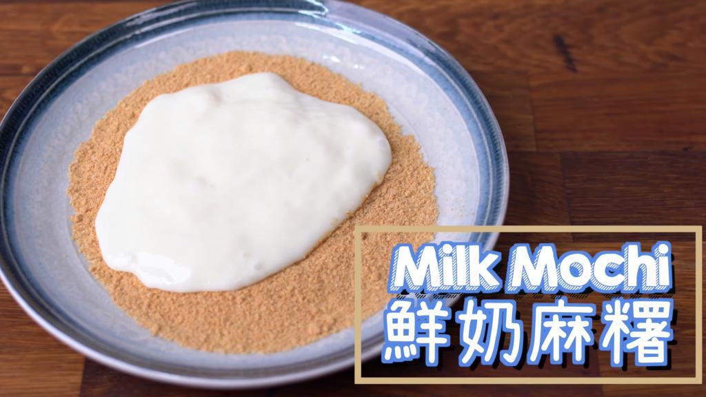 鮮奶麻糬 Milk Mochi