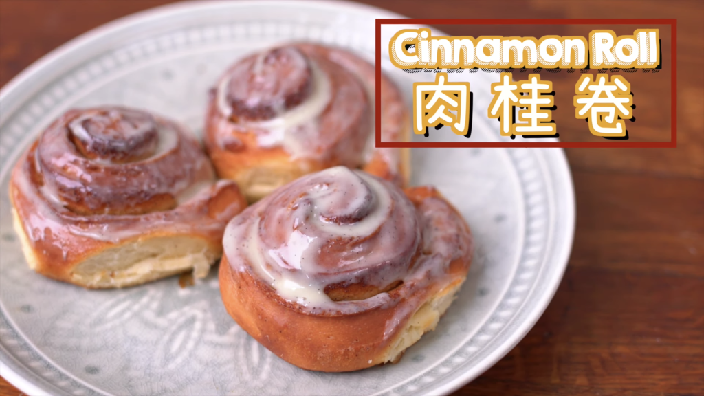 肉桂卷Cinnamon Roll