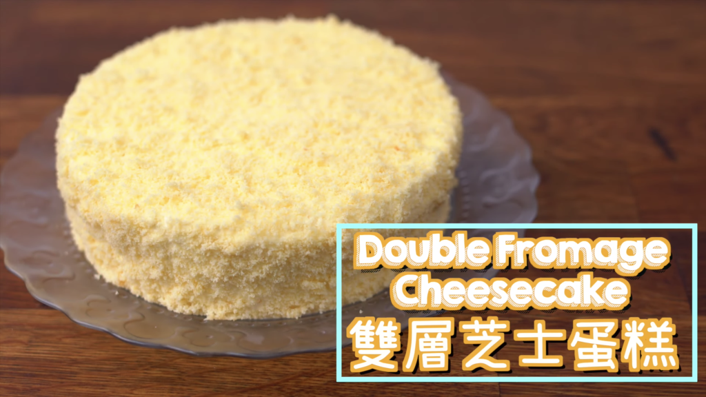 雙層芝士蛋糕 Double Fromage Cheesecake