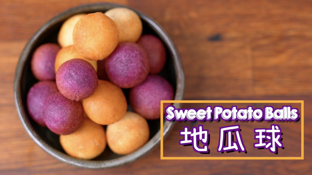 地瓜球 Sweet Potato Balls