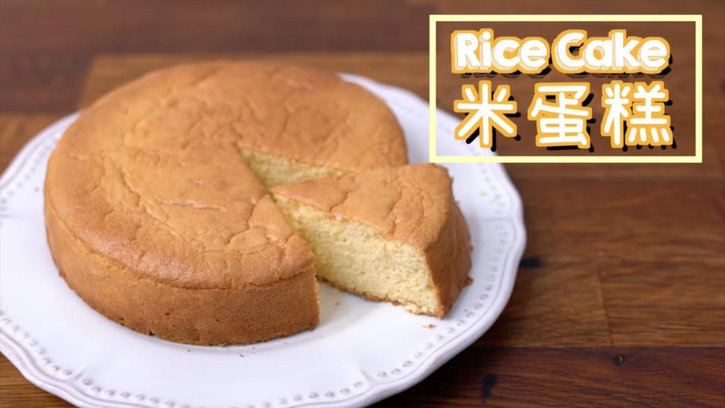 米蛋糕 Rice Cake