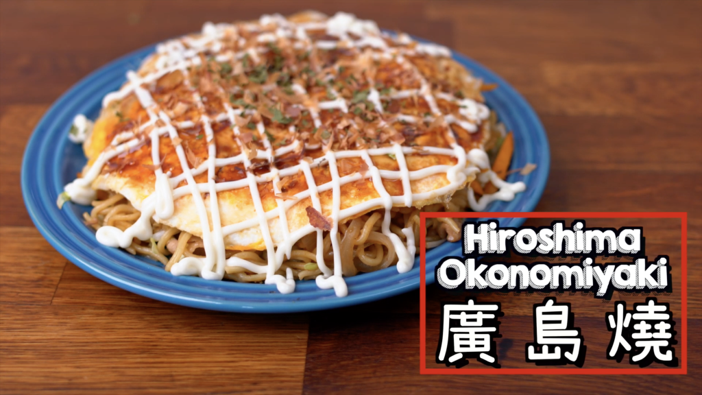 廣島燒 Hiroshima Okonomiyaki