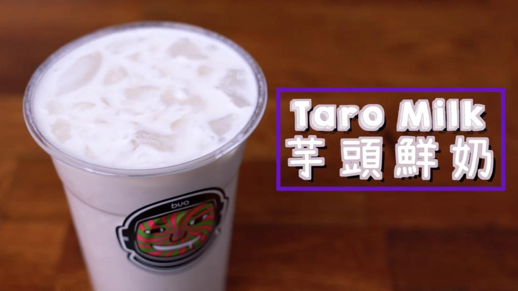 芋頭鮮奶 Taro Milk