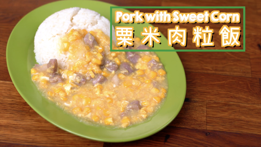 粟米肉粒飯 Pork with Sweet Corn