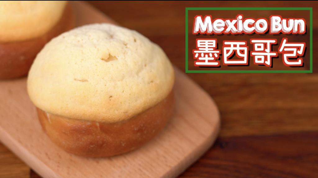 墨西哥包 Mexican Bun